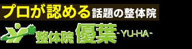 ふじみ野駅1分「整体院 優葉」 ロゴ