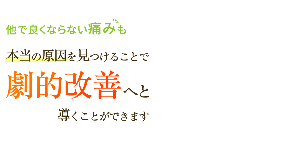 ふじみ野駅1分「整体院 優葉」 メインイメージ