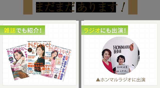 雑誌&ラジオ
