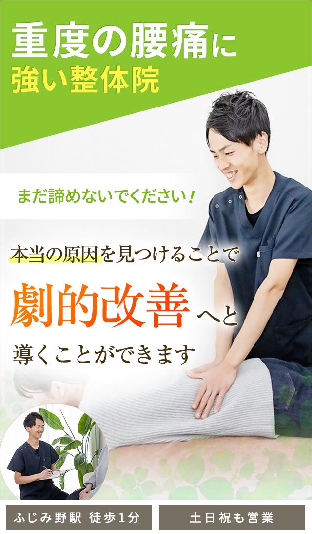 重度の腰痛専門